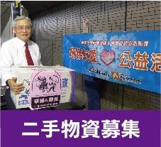 研揚文教基金會廣告圖 2